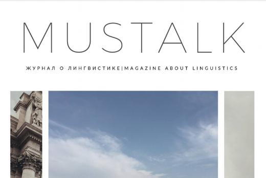 Журнал ФИЯ Mustalk поможет расширить кругозор и подтянуть английский